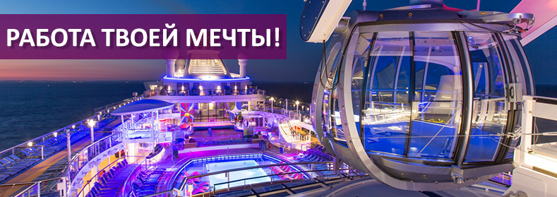 ROYAL CARIBBEAN INTERNATIONAL СКАЙП ИНТЕРВЬЮ ::