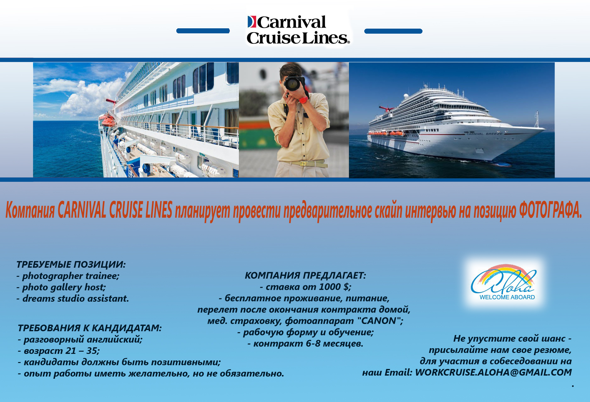 CARNIVAL CRUISE LINES ::