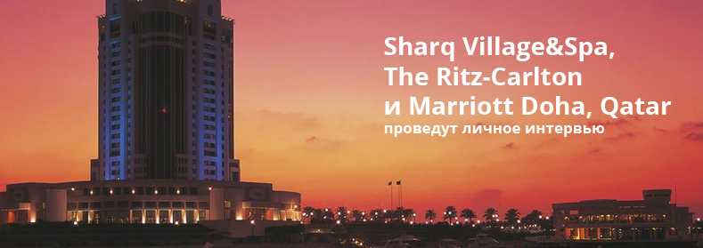 Sharq Village & SPA, a Ritz-Carlton Hotel, Doha Qatar проведут собеседование ::