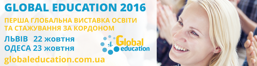 "Виставка ""Global Education 2016"" →"