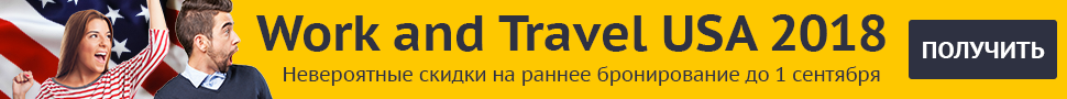 Регистрация на Work And Travel 2018