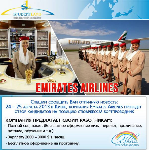 EMIRATES AIRLINES INTERVIEW IN KIEW 24-25.08.2013 ::