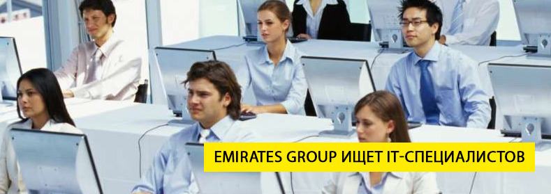 Emirates Group ищет IT-специалистов ::