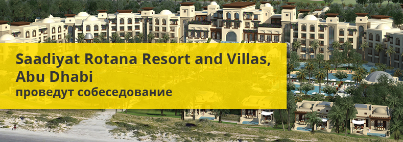 Saadiyat Rotana Resort and Villas, Abu Dhabi проведут собеседование  ::