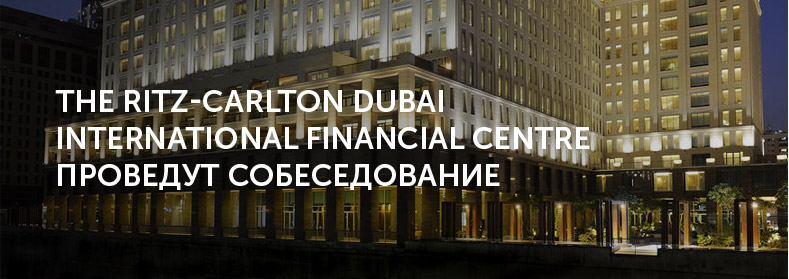 The Ritz-Carlton Dubai International Financial Centre проведут собеседование ::